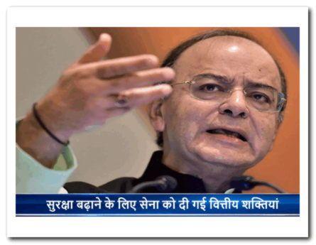 संवेदनशील सैन्य ठिकानों को मजबूत करने के लिए पर्याप्त वित्तीय ताकत दी : केंद्र http://pratinidhi.tv/Top_Story.aspx?Nid=9053