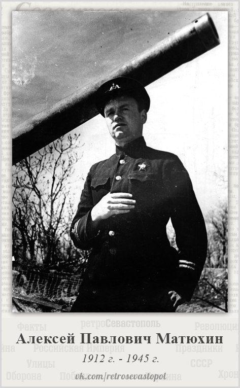 Матюхин Алексей Павлович. Севастополь. Старые фото. История