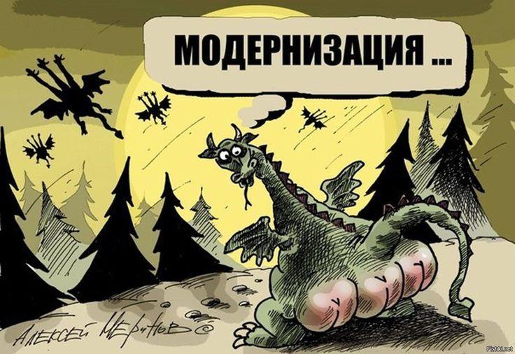 Модернизация по русски