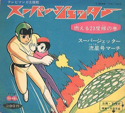 SUPER JETTER MIRAI KARA KITA SHONEN スーパージェッター (Super Jetter, il ragazzo venuto dal futuro), TCJ, fantascienza, 52 episodi, 7/1/1965 –20/1/1966