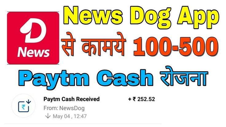 पैसे कमाए News Dog app से रोजाना 100 से 500 रुपए दिन के