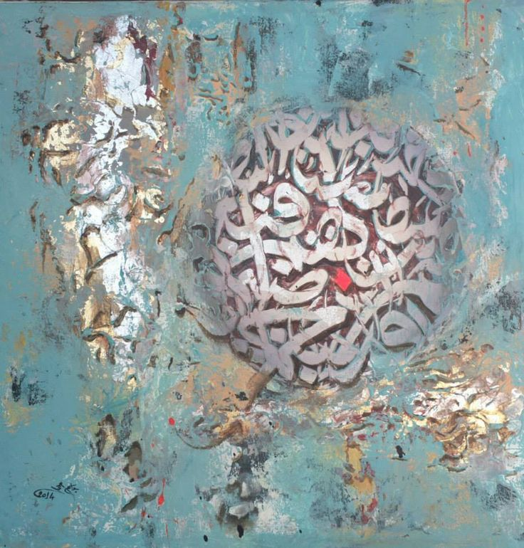 25 Best Images About Arabic Calligraphy On Pinterest