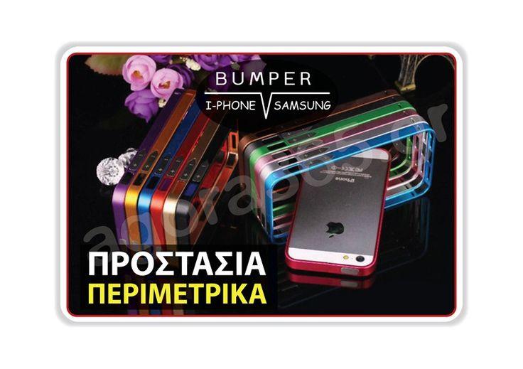 Θήκη κινητού τύπου bumber για iPhone / Samsung