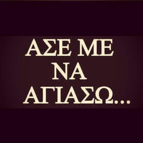 Δεν με αφήνεις...