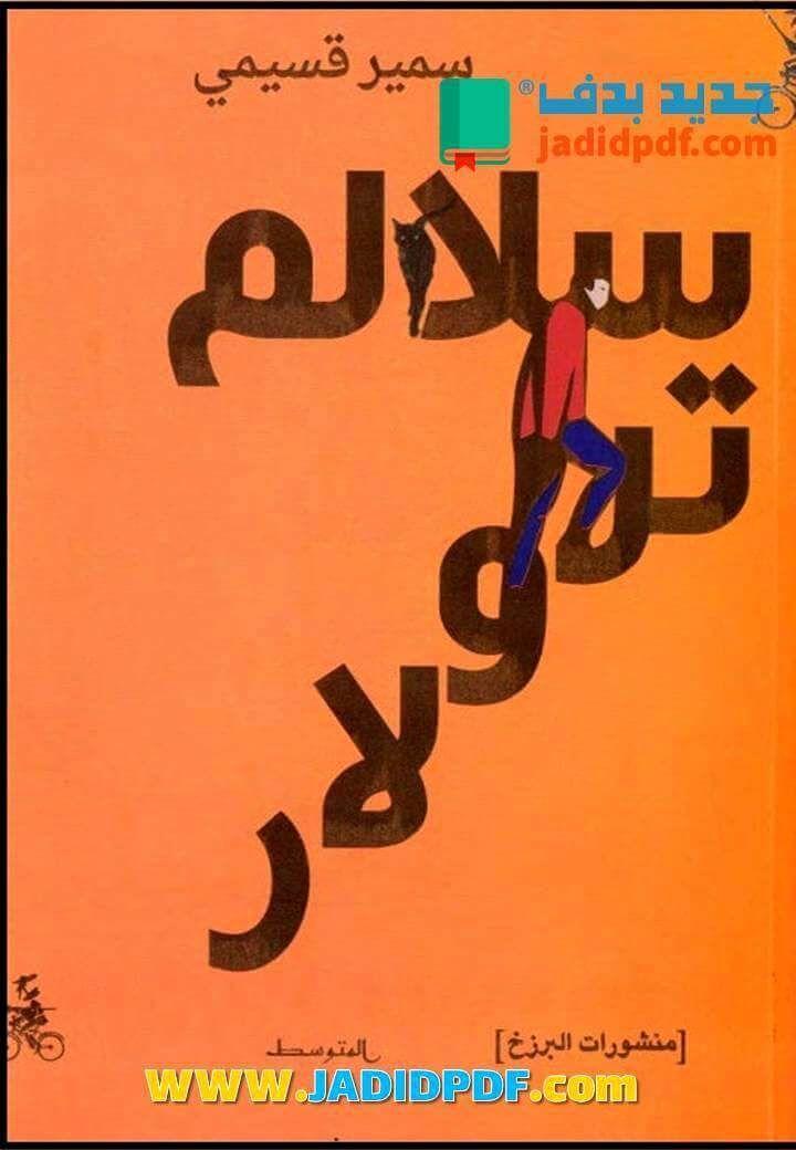 تحميل رواية سلالم ترولار Pdf سمير قسيمي رابط مباشر وسريع Arabic Calligraphy Movie Posters Calligraphy