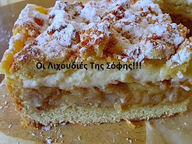 Μια διαφορετική μηλόπιτα. Μια μηλόπιτα με αφράτη μπισκοτένια ζύμη,γεμιστή με τριμμένα μήλα και κρέμα βανίλιας!!! Είναι μια μηλόπιτα...