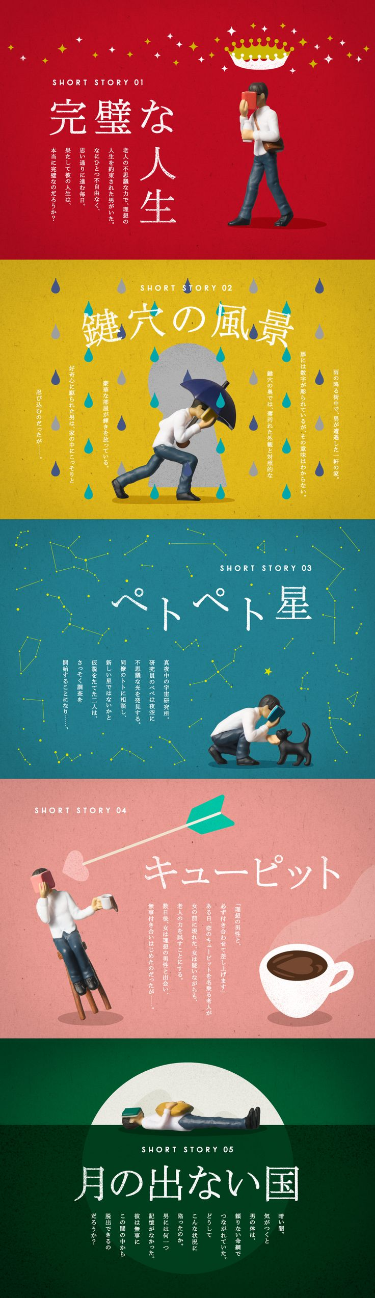 Could be a nice site design if it isnt one - 熊貓之穴奇妙新作!書不離手的【文學青年山本君】 | 玩具人Toy People News