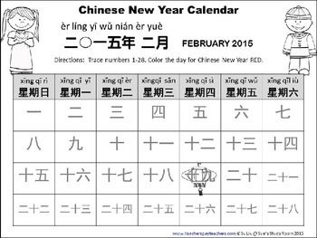 chinese new year calendar for number writing mandarin 2015 chinese new year pinterest. Black Bedroom Furniture Sets. Home Design Ideas