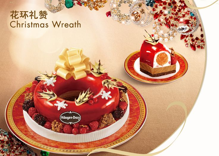 Christmas wreath haagen dazs with images food