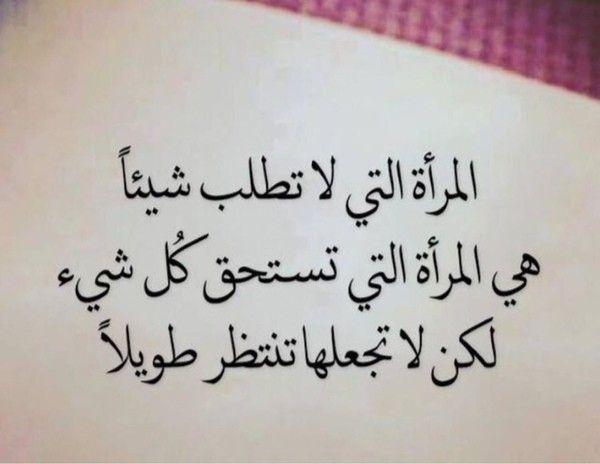 Pin By اترك اثرا علي المنبهي On المرأة الأسرة والمجتمع Calligraphy Arabic Calligraphy Arabic