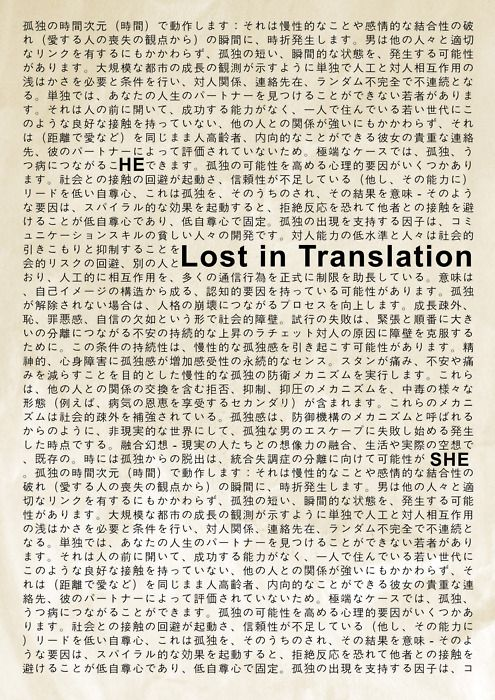 lost in translation.