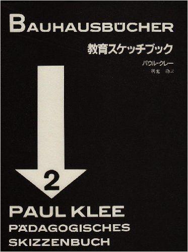 Amazon.co.jp: 教育スケッチブック (バウハウス叢書): パウル クレー, 利光 功: 本