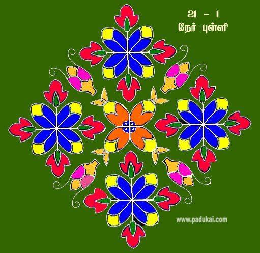 Win Min: Flower Kolams, Dot Pattern Flower Kolam and Rangoli Designs, Flower Kolam for Pongal, Simple Flower Kolam, Kolam and Rangoli Designs, கோலம், கோலங்கள்