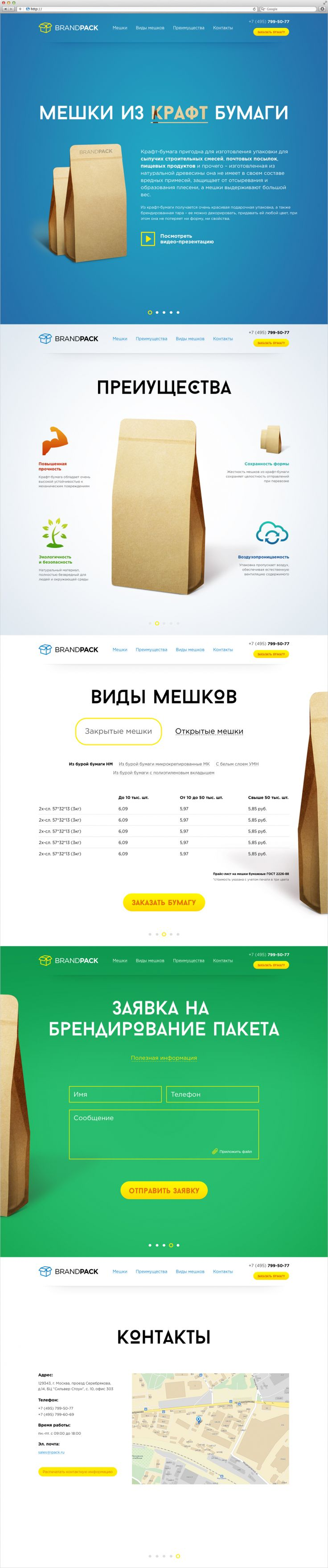 BrandPack, Сайт © АндрейСтаховский
