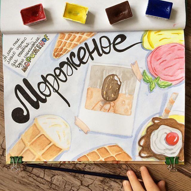 "Задание 4️⃣/6️⃣ Тема ""мороженое"" 🍧🍦🍨 Для #скетчмарафон_сладкий_ноябрь с @janelip.art, @sketchpark, @art_markers, @tsusketch, @touchmarkers.ru и @letitprint #S_DA_мама_🖌"