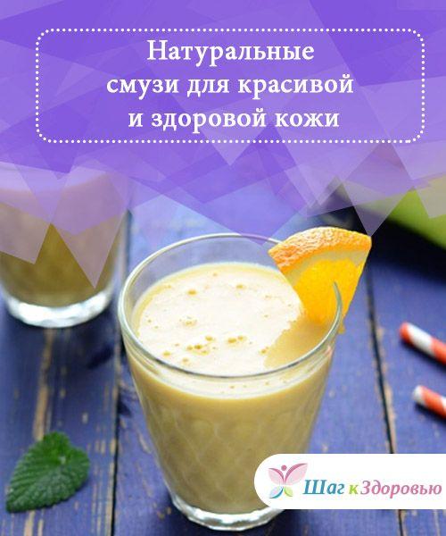 Натуральные смузи для красивой и здоровой кожи #Натуральные смузи дают коже #питательные вещества, необходимые для того, чтобы она была молодой, сияющей и #привлекательной. #Рецепты