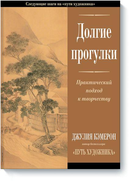 книга Долгие прогулки, Джулия Кэмерон