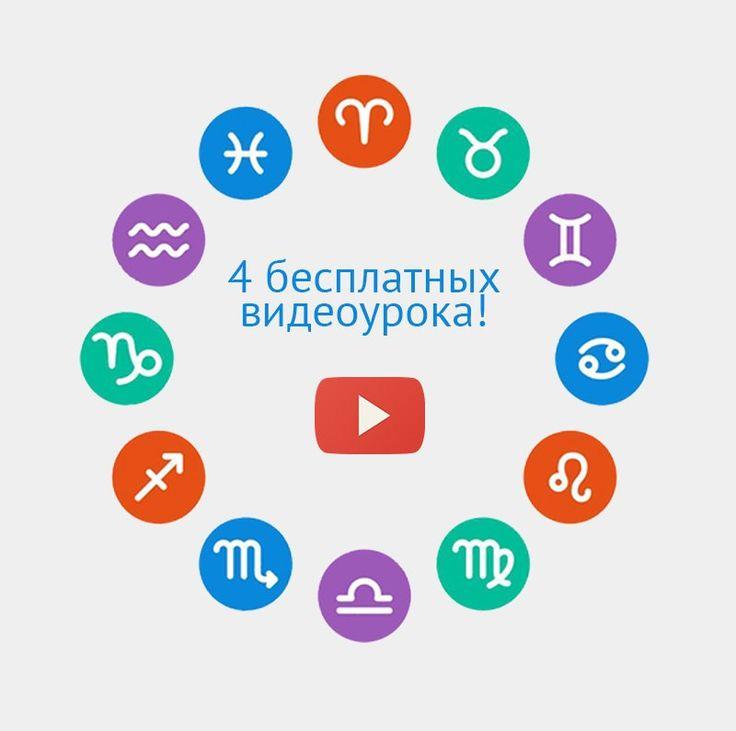 http://astro-school.com/ Профессиональный онлайн-видеокурс по астрологии. Обучение астрологии, астрология для начинающих и не только