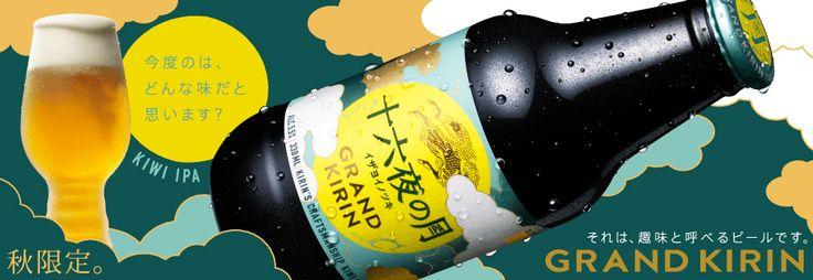 http://www.kirin.co.jp/products/beer/grandkirin/