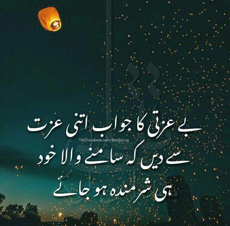 Iqbal Urdu Shayari Images: Best 25+ Urdu Quotes Ideas On Pinterest