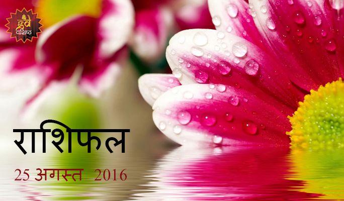 25 Aug 2016 Today Horoscope Hindi, ARIES, TAURUS, GEMINI, CANCER, LEO, VIRGO…