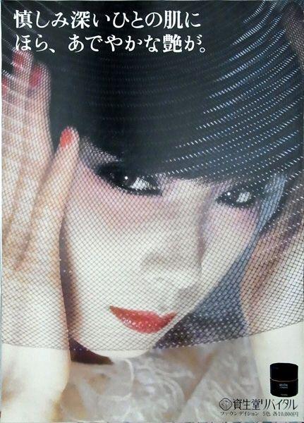 Sayoko Yamaguchi 山口小夜子 Shiseido 資生堂 1982