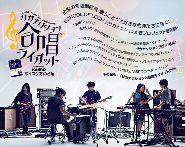 全国の合唱部部員、歌うことが大好きな生徒たちに告ぐ!SCHOOL OF LOCK!とサカナクションが新プロジェクトを発動!