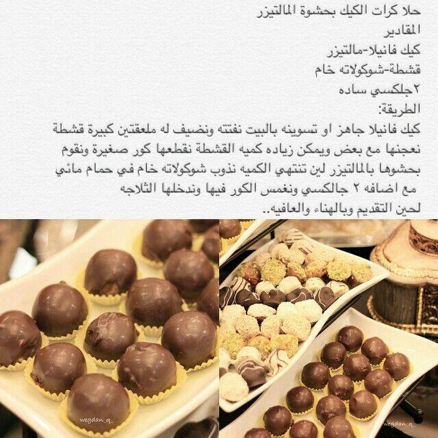 Pin By Asma Alotaibi On طبخ Food Big
