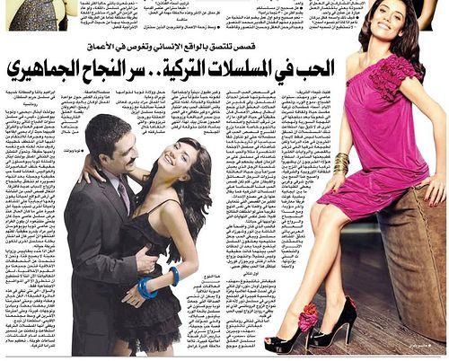 شيماء الشريف في الدراما التركية