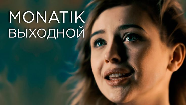 МОНАТИК | MONATIK - ВЫХОДНОЙ (cover by Valery Yaskevich | Лера Яскевич)