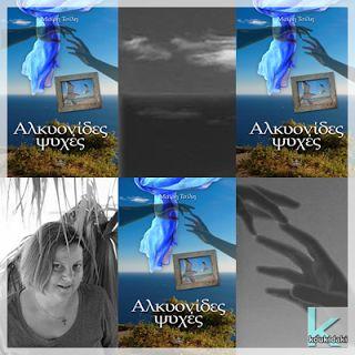 koukidaki: Αλκυονίδες ψυχές