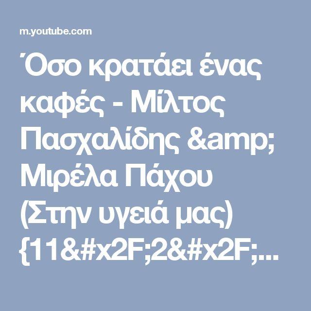 Όσο κρατάει ένας καφές - Μίλτος Πασχαλίδης & Μιρέλα Πάχου (Στην υγειά μας) {11/2/2017} - YouTube