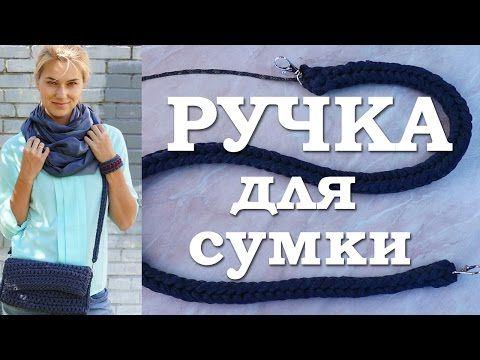 Кисточка и Ручка из трикотажной пряжи. Вязание крючком. Brush and Pen of knitting yarn. Crochet. - YouTube