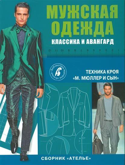 Мужская одежда. Классика и авангард. Техника кроя