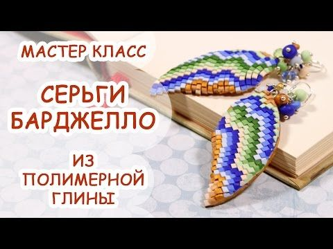 СЕРЬГИ БАРДЖЕЛЛО ◆ ПОЛИМЕРНАЯ ГЛИНА ◆ МАСТЕР КЛАСС ANNAORIONA - YouTube