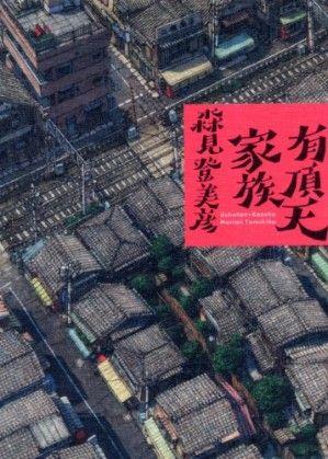 『有頂天家族』森見登美彦 - 装丁:鈴木成一デザイン室
