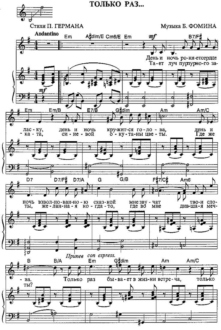17 best images on pinterest piano lyrics and music lessons google hexwebz Choice Image