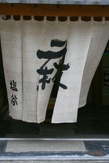 着物のいろは: 京都、のれん散歩