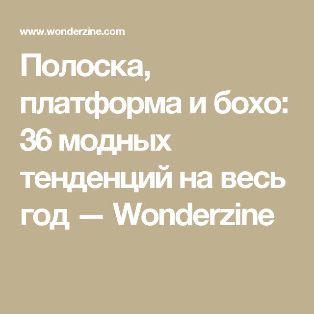 Полоска, платформа и бохо: 36 модных тенденций на весь год — Wonderzine