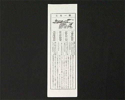 おみくじ箋(おみくじ紙)