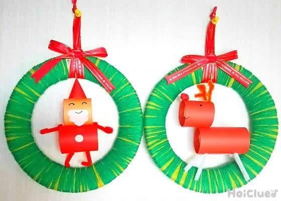 毛糸ぐるぐる!紙皿クリスマスリース〜ぬくもりいっぱい製作遊び〜 | あそびのタネNo.1[ほいくる]保育や子育てに繋がる遊び情報サイト