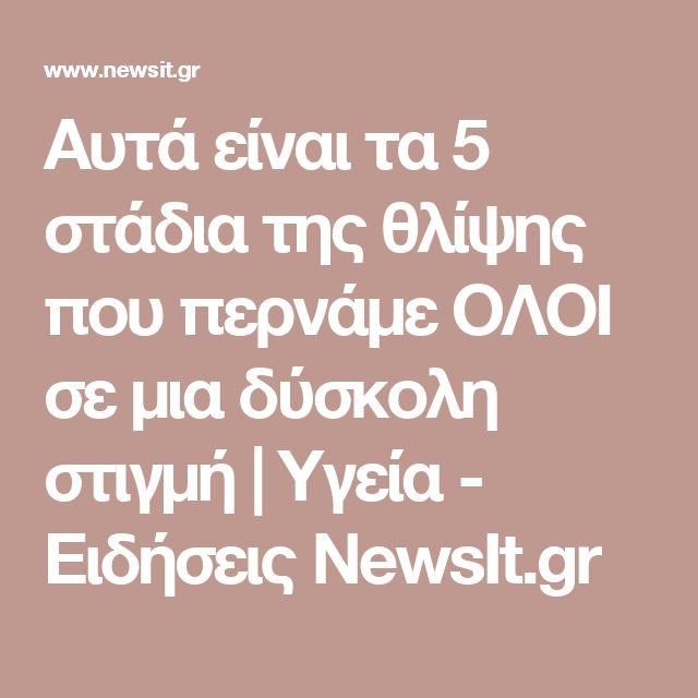 Αυτά είναι τα 5 στάδια της θλίψης που περνάμε ΟΛΟΙ σε μια δύσκολη στιγμή | Υγεία - Ειδήσεις NewsIt.gr