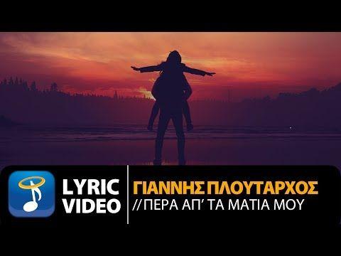 Γιάννης Πλούταρχος - Πέρα Απ' Τα Μάτια Μου (Official Lyric Video HQ) - YouTube