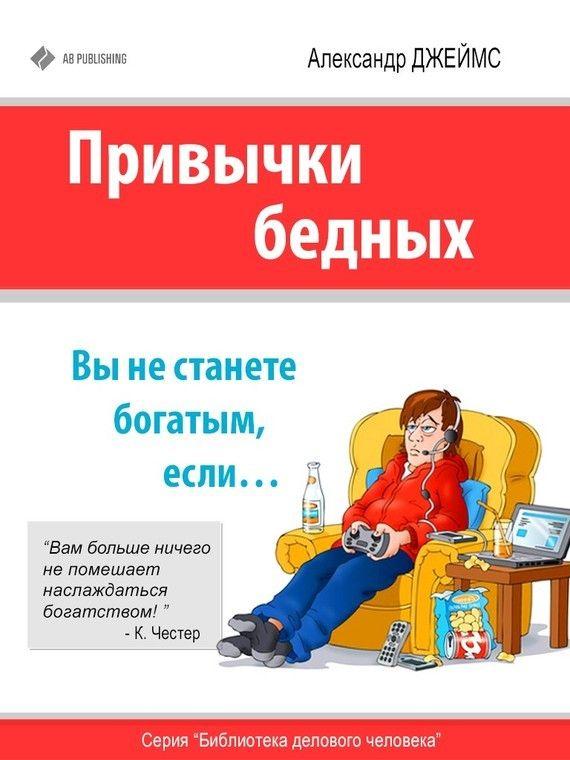 Привычки бедных. Вы не станете богатым, если… #книги, #книгавдорогу, #литература, #журнал, #чтение