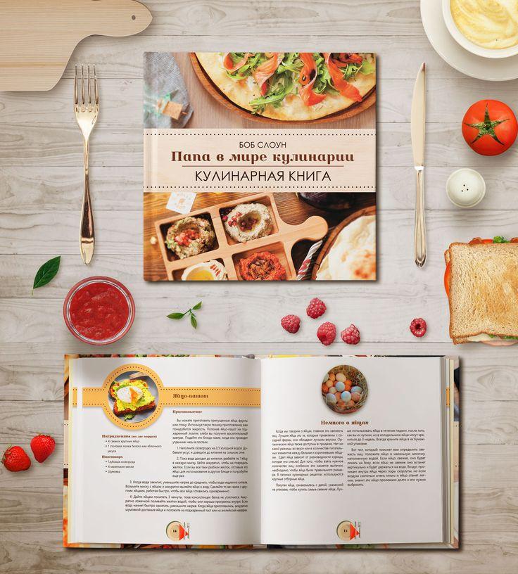 "Ребрендинг кулинарной книги Боба Слоуна ""Папина кулинарная книга"""