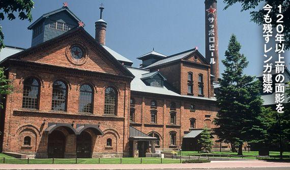 120年以上前の面影を今も残すレンガ建築