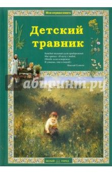 Ольга Колпакова - Детский травник обложка книги