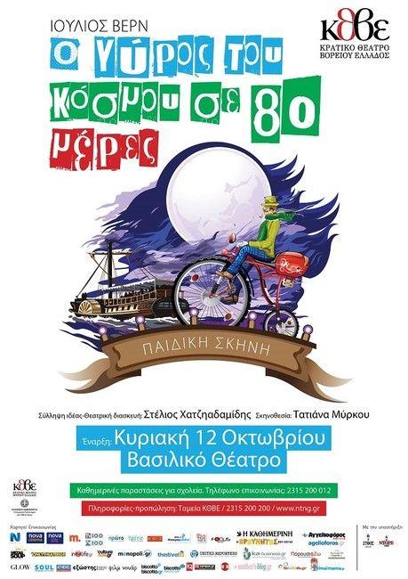 «Ο Γύρος του Κόσμουσε 80 μέρες» τουΙουλίου Βερν @Βασιλικό Θέατρο - Tranzistoraki's Page!