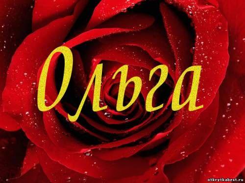 Ольга красивое имя девушки открытка - Имена девушек