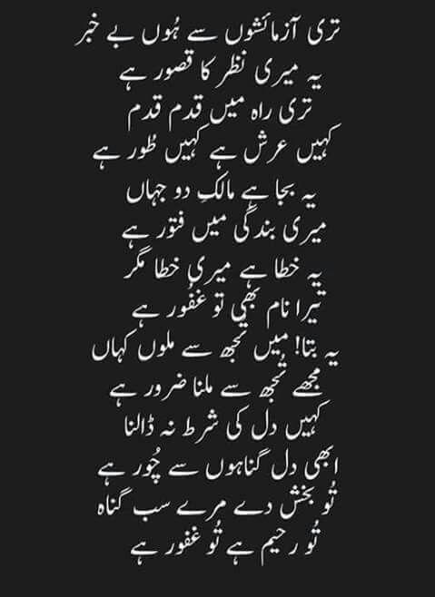urdu quotes islamic poetry shayari allah hamd ghazal funny sad nice lines dua pathan sufi shairi se words aur poet